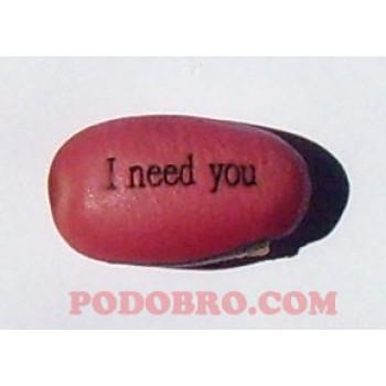 """Магическо бобче с надпис """"I need you"""" оригинален подарък за спомен"""