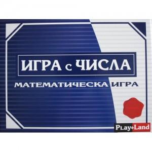 "Образователна математическа игра ""Игра с числа"""