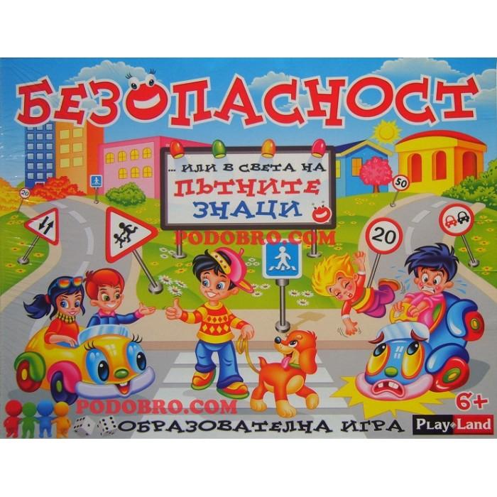 """Образователна игра за деца """"БезОпасност на движението ...или в света на пътните знаци"""" на промоция"""