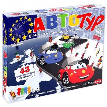 АвтоТур - занимателна детска игра на страхотна цена