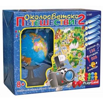 Околосветско пътешествие 2 - семейна игра