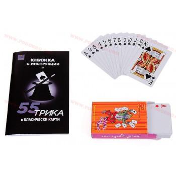 55 трика с класически карти - комплект за фокуси