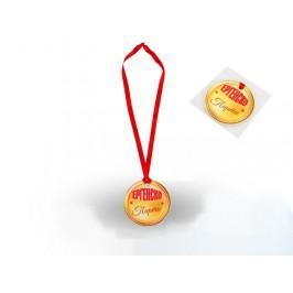 Парти медал Ергенско парти