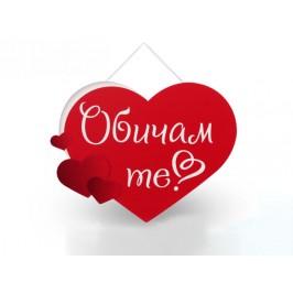 Сърце с надпис Обичам те - украса за специален повод