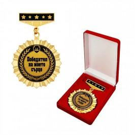 """Орден """"Победител на моето сърце"""" - подарък за мъж"""