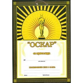 """Награда """"Оскар"""" се присъжда на..."""
