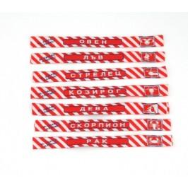 Материали за мартеници - заготовка - текстилна лента с надпис и зодия - 16см