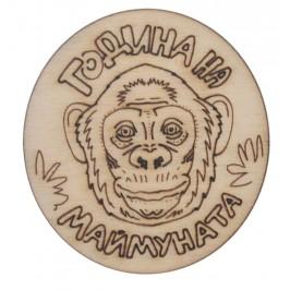 Гравирана магнитна фигурка - горила и надпис - Година на маймуната