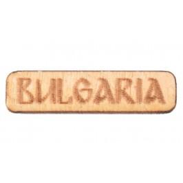 Лазерно рязан дървен елемент - плочка с надпис - Bulgaria