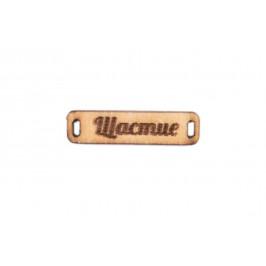 Лазерно рязан дървен елемент - плочка с надпис - Щастие