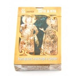 Сувенирни карти за игра - прекрасна колекция изгледи от българските манастири