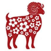 Годината на Овцата