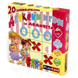 20 Детски игри за момичета