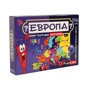 """Образователна занимателна игра """"Европа- История и География"""""""