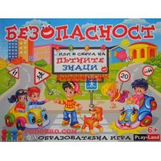 """Образователна игра за деца """"БезОпасност на движението ...или в света на пътните знаци"""""""