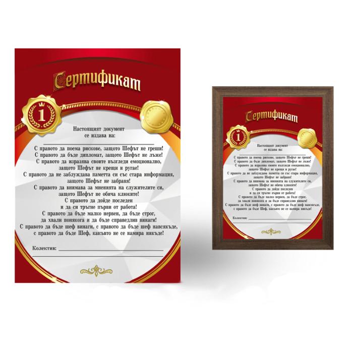 Сертификат на шефа