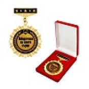 Ордени и медали