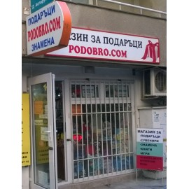 Магазин за подаръци PODOBRO.COM  в гр. Варна